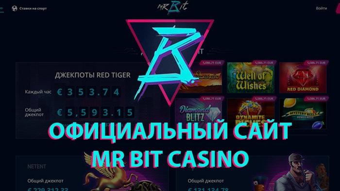 Mr Bit casino казино официальный сайт