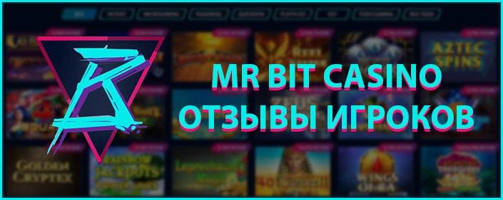 Mr Bit casino казино отзывы: мнение реальных пользователей официального казино