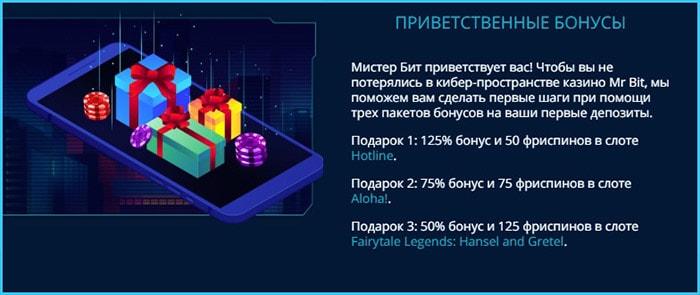 Бонусы Mr Bit casino казино: приветственные бонусы до 125%